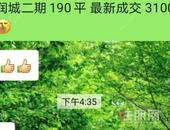 还在等深圳降价?华润城二期成交价都破16万啦!