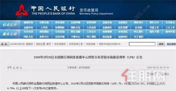 信息来自于中国人民银行官网.png