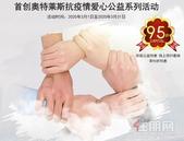 抗疫情愛心公益活動#南寧首創奧萊#線上預約看鋪 享95折特惠