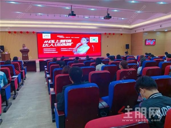 南宁华南城线上营销达人训练营.jpg