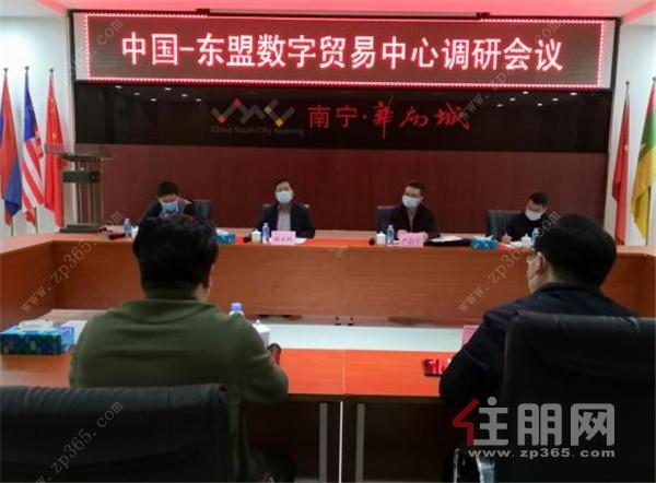 中国东盟数字贸易中心调研会议.jpg