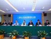 廣州市新聞辦在中國奧園舉辦番禺區黨建引領疫情防控和復工復產新聞通氣會