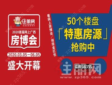 住朋网2020首届网上广西房博会