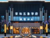 荣和·五象学府南区清盘中,推出10套准现房!最高优惠9万!