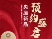 盛世金悅:現預約79-105㎡央座新品,開盤即享總價減30000元鉅惠!