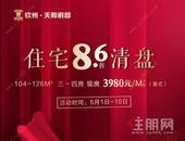 天和府邸臻品景观3+1户型清盘钜惠86折,3980元/㎡起!