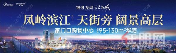 银河龙湖·江与城海报.jpg
