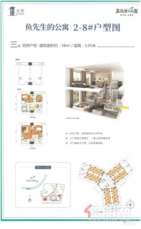 天譽城2-8#戶型圖.jpg