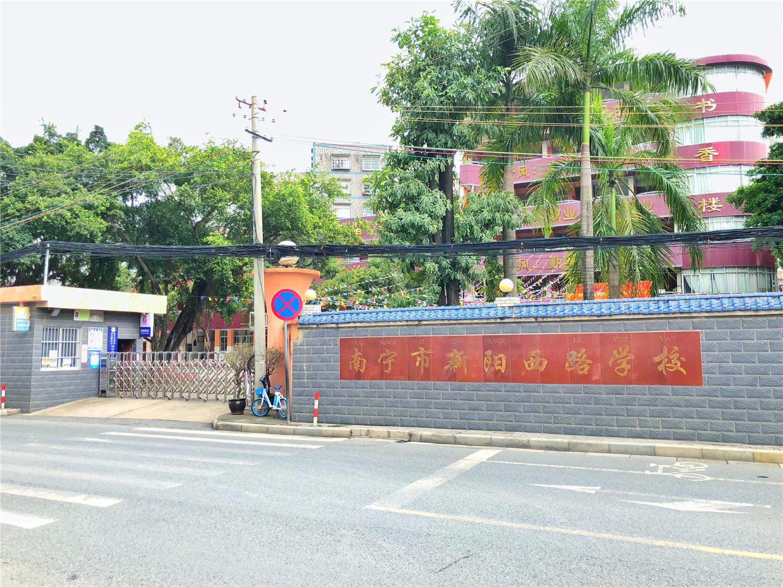 新陽路小學