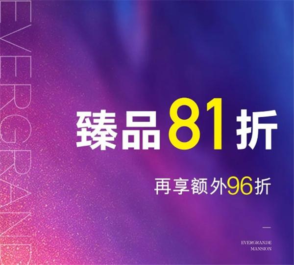 南宁恒大悦龙台优惠信息.jpg