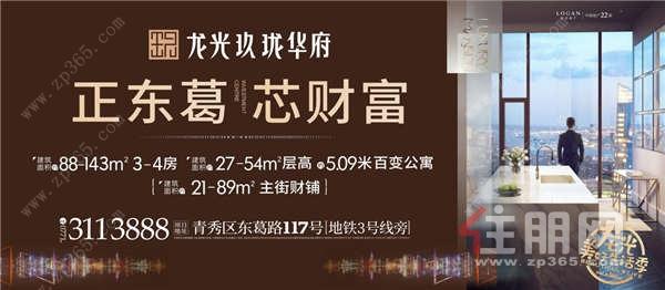 龙光·玖珑华府海报.jpg