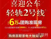 暖春置业 天翼·九龙尚城首付6万起团购准现房