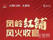 中國鐵建·云景山語城:鳳嶺北184-226㎡洋房熱銷中,另有少量臨街商鋪,收官在即!