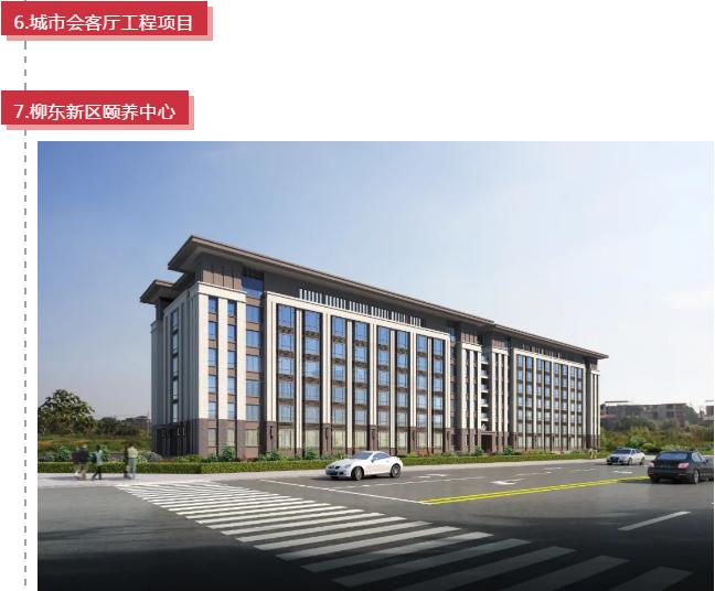 柳东新区颐养中心