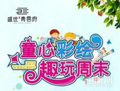 【盛世青云府】 童心彩绘,趣玩周末!
