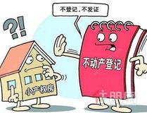 """广州发文不予以小产权房登记,小产权房""""转正""""无望"""