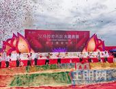 目光齐聚!贵港义乌中国小商品智慧新商业产业园项目举行开工奠基仪式圆满成功