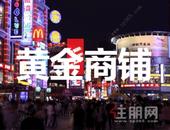 火爆招商 丨润达•君悦湾22-700㎡百变旺铺,租金22元/㎡起!
