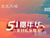 龙光天曜:五一钜惠六重礼,现预约瞰江公馆享9折!