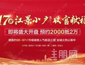 恒大御景半岛收官献礼|17#江景小户 置业优品 认筹2000抵2万!