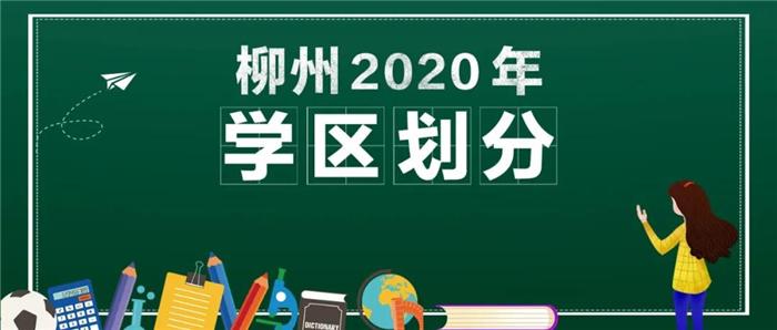 柳州中小学学区