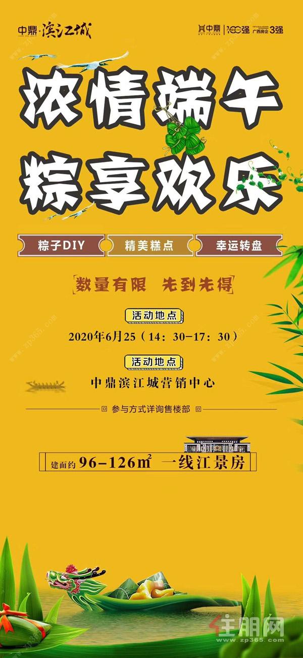 中鼎滨江城海报