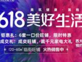 瀚林学府:618美好生活购物节,6套一口价旺铺限时特惠!