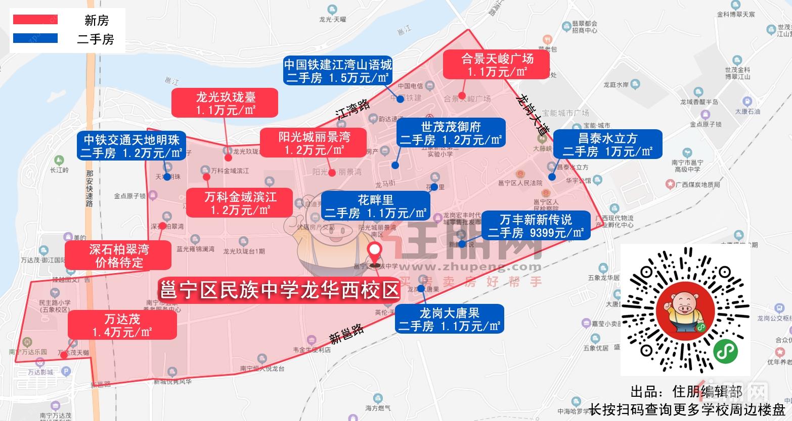 邕宁民族中学龙华西校区