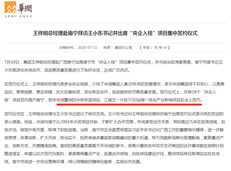 华润官网截图.png