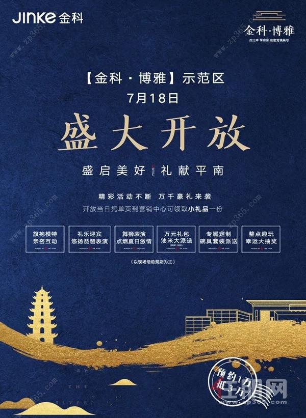 金科博雅海报推广图