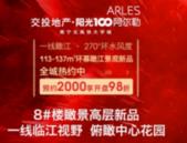 交投地产·阳光100阿尔勒:8#新品预约中,预约2000享开盘98折优惠!