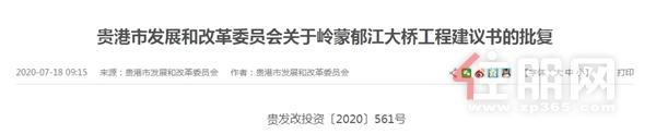 岭蒙郁江大桥批复图