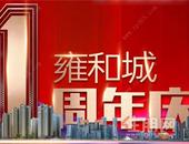 颐华雍和城8.18一周年庆 购房送汽车、特价房源5199元/㎡起!
