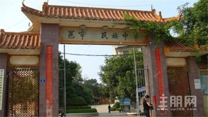 邕宁民族中学