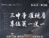 彰泰府:双地铁,三中旁,5套特惠房源,最高优惠40万!