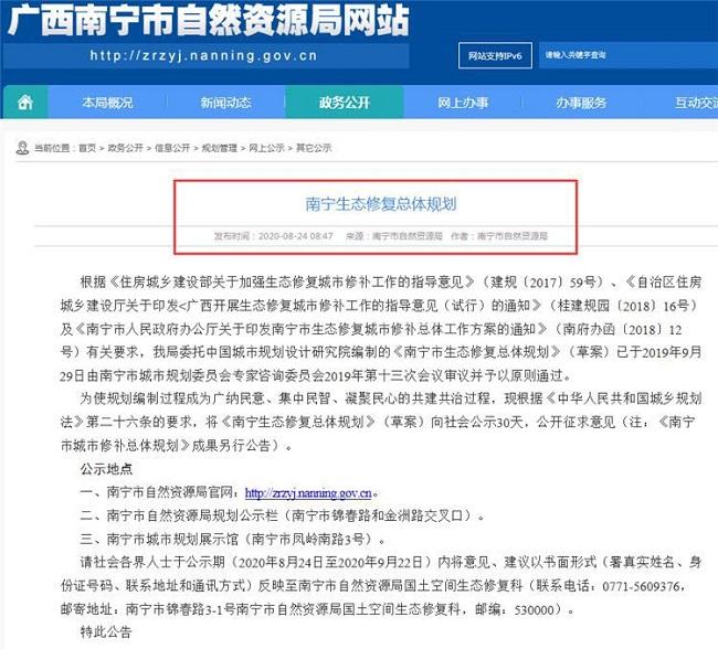 南宁生态修复总体规划.jpg