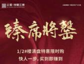 南宁云星钱隆江景:仅地铁5号线350米,清盘特惠,最高立减18万元!
