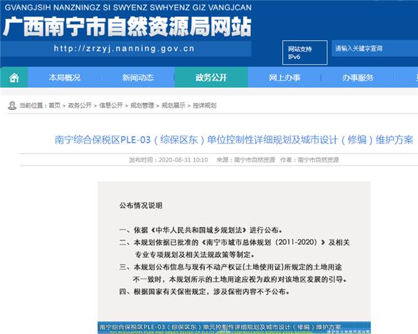 南宁综合保税区PLE-03(综保区东)单位控制性详细规划及城市设计(修编)维护方案截图.png