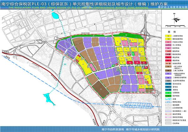 南宁综合保税区PLE-03(综保区东)单位控制性详细规划及城市设计.jpg