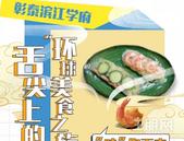 """""""食""""不可挡,想吃就吃 来一场舌尖上的环球旅行吧!"""