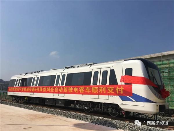 南宁地铁5号线列车.jpg