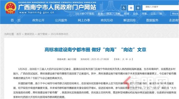 中国人民政府动态.png
