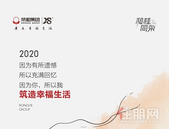 交投荣和观园悦府|2020逆市燃梦,2021荣启征途