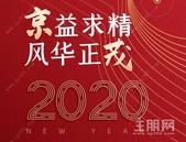 京益求精,风华正茂|京茂集团2020年度回顾