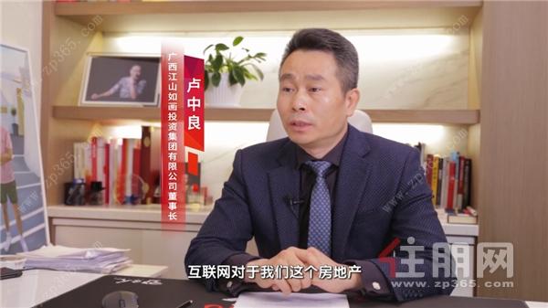 广西江山如画投资集团董事长卢中良致辞.png