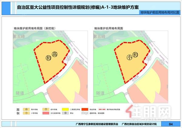 地块维护前后用地布局对比图.jpg