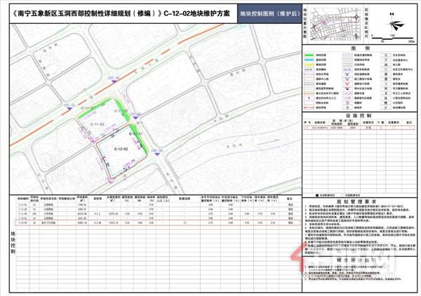 C-12-02地块控制图则.jpg