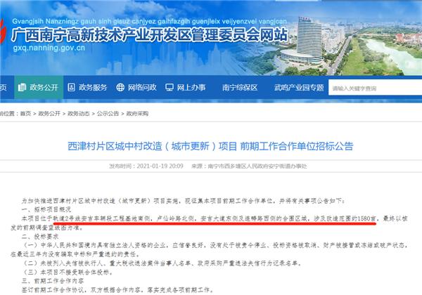 西津村片区城中村改造项目招标公告截图.png