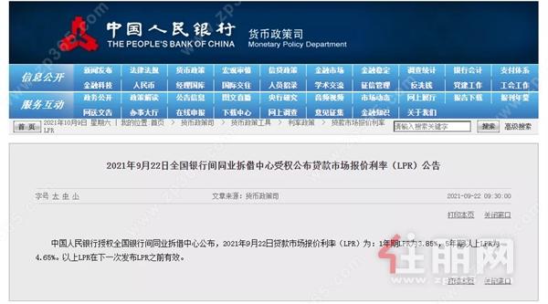 中国人民银行网站LPR公告.jpg
