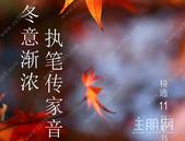 精通·悦府|11月家书,冬意渐浓 执笔传家音